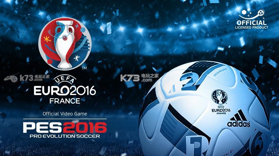 實況足球2016歐洲杯 中文GOD版下載 截圖