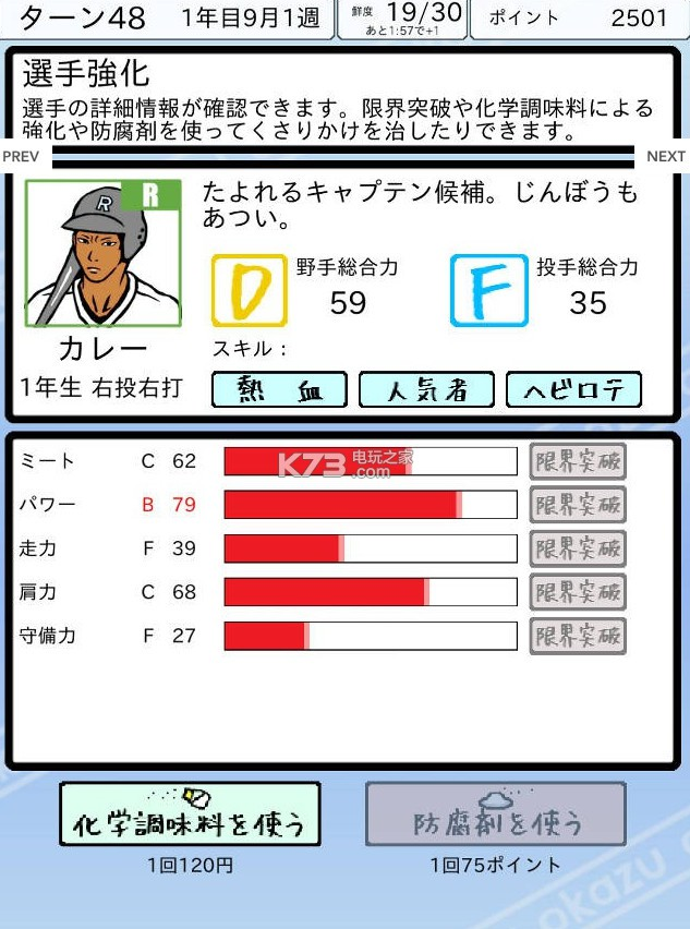 小吃甲子园 v1.1 汉化破解版下载 截图