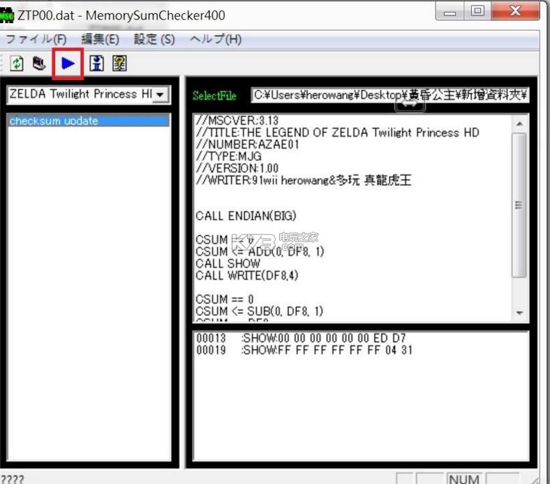 塞尔达传说黄昏公主hd 存档修改器下载 截图