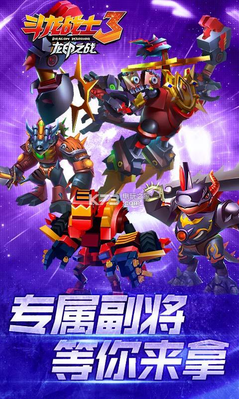 斗龙战士3龙印之战 v3.0 安卓版下载 截图