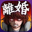 离婚吧中文版下载