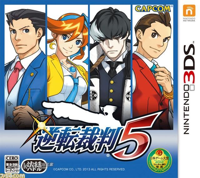 [3DS, New 3DS]逆转裁判5gw金手指【美版】