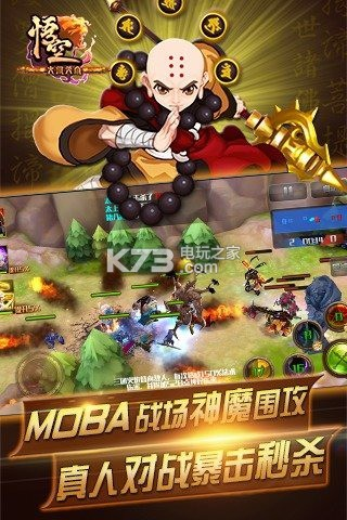 大闹天宫悟空手游 v2.1.2 安卓版下载 截图