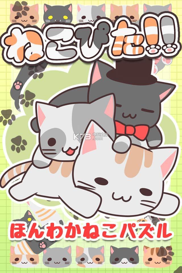 可爱猫咪动态壁纸汉化