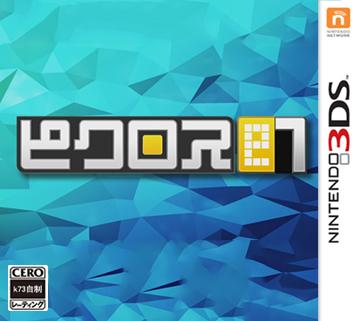 绘图方块e7日版下载【3DSWare】