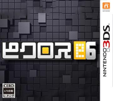 绘图方块e6日版下载【3DSWare】
