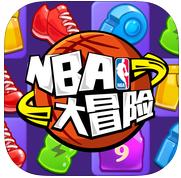 NBA大冒险下载ios版v1.0.1