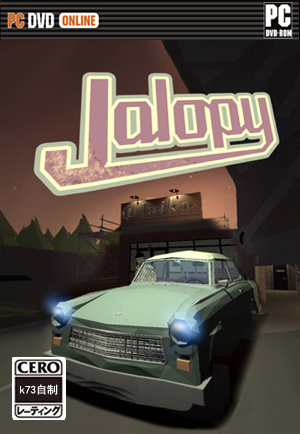 老爷车Jalopy 汉化硬盘版下载