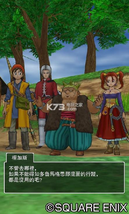 勇者斗恶龙8 v1.1.1 中文破解版下载 截图