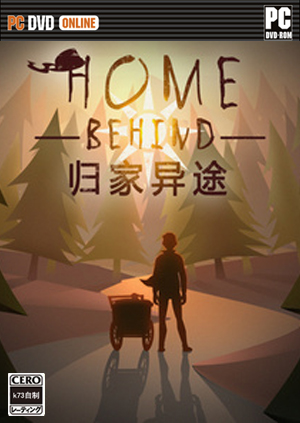 歸家異途homebehind 漢化硬盤版下載