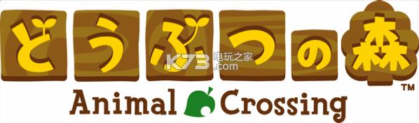 动物之森手游 中文版下载