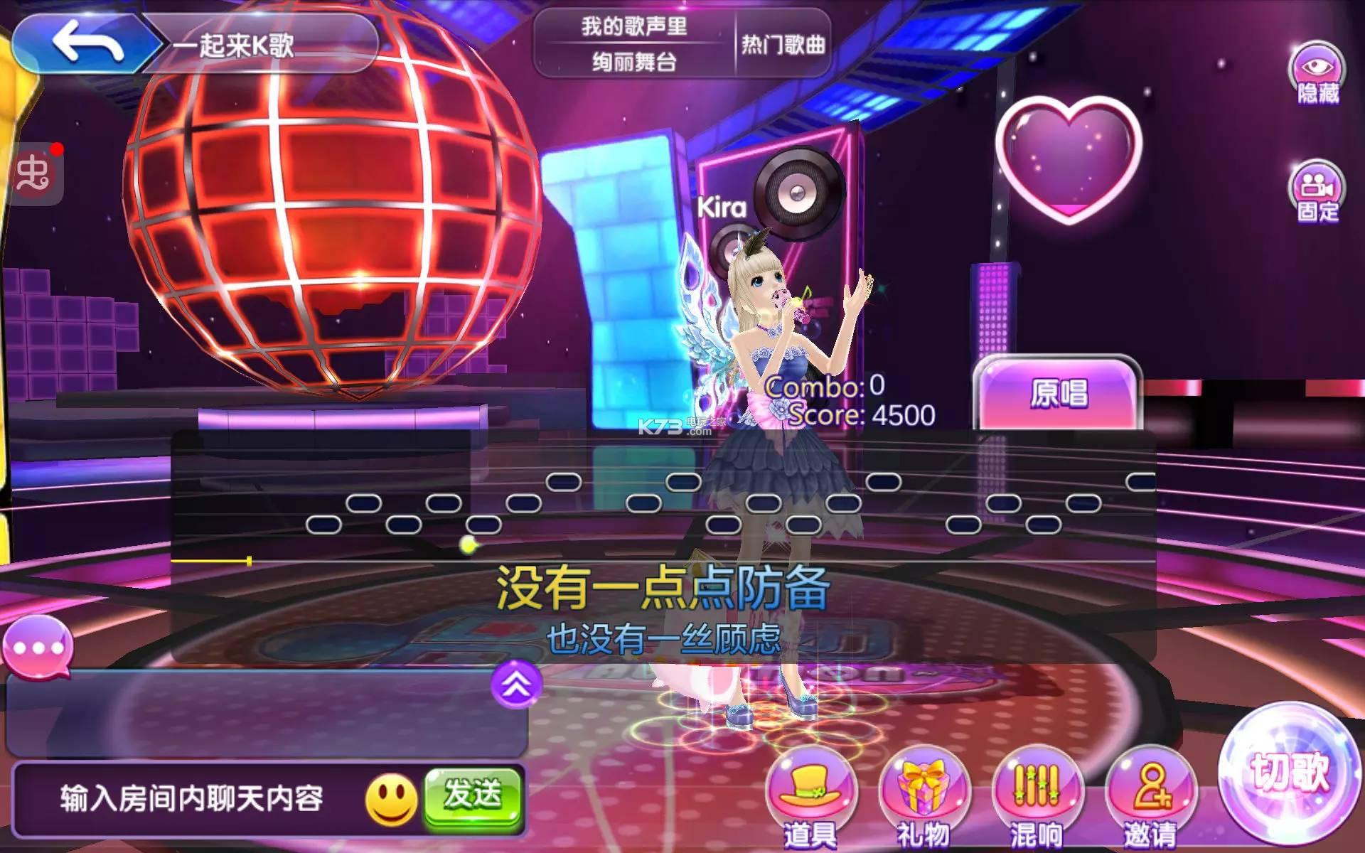 唱舞团 v1.2.1 安卓版下载 截图