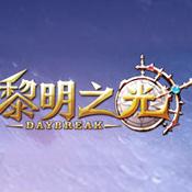 黎明之光手游官网下载v1.0