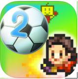 冠军足球物语2汉化免越狱版下载v1.0