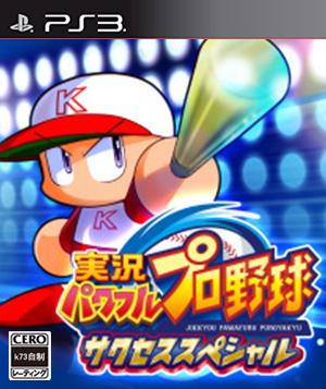 实况力量棒球 成就特别版 日版