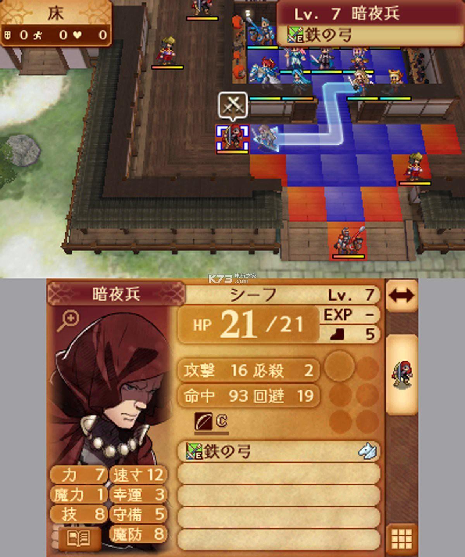 火焰纹章if白夜王国 港台日文版下载 截图