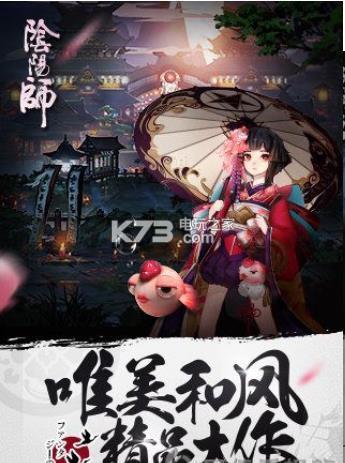 阴阳师手游 v1.0.7 官方版下载 截图