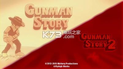 枪手的故事HD合集 欧版下载 截图