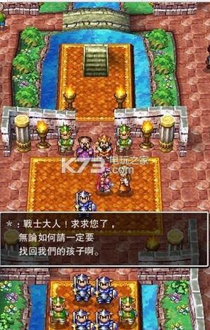 勇者斗恶龙4 v1.0.4 免费版下载 截图