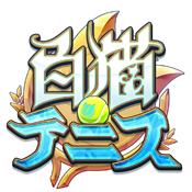白猫网球安卓官网下载