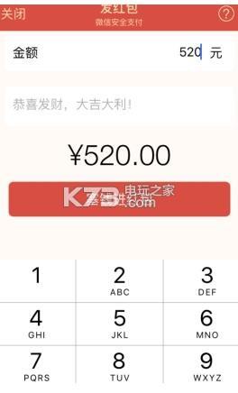 微信红包520发送软件 下载