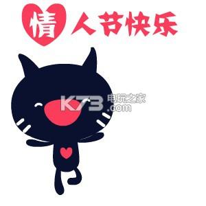 520爱的宣言陌陌表情包下载 陌陌水滴表情包下载 _k73图片