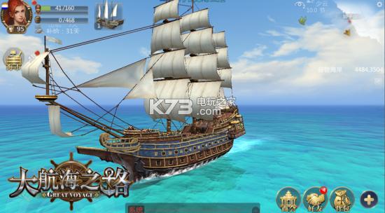 大航海之路 v4.0 官网下载 截图