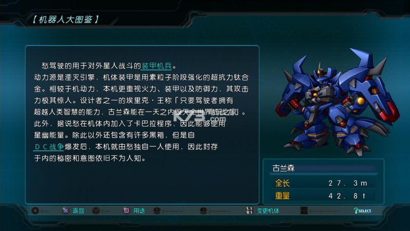 第二次超级机器人大战og 汉化版 截图