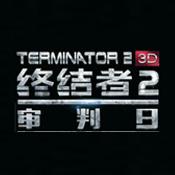 终结者2审判日手游 v1.9 网易版下载