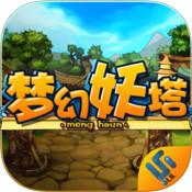 梦幻妖塔安卓版下载v1.0