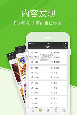 爱奇艺视频 v8.8.0 官方app下载 截图