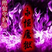 绝仙守护3永恒魔狱正式版下载v1.0 魔兽地图绝仙守护3永恒魔狱