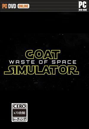 模拟山羊太空废物