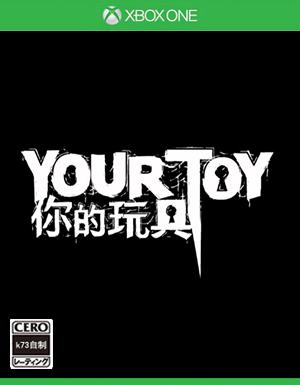 你的玩具中文版下载