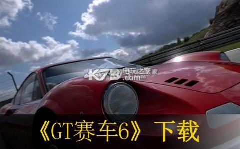 GT赛车6 ps3版金手指下载 截图