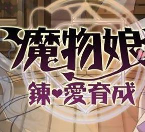 魔物娘手游安卓中文版下载