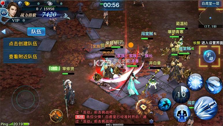 剑侠情缘手游 v1.8.14 下载 截图
