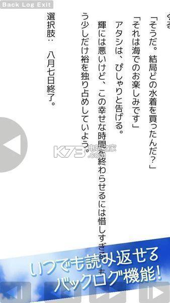 夏恋手游 v1.0 ios正版下载 截图
