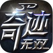 奇迹无双HD安卓版下载v1.0