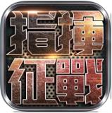 指挥与征战ios版下载v1.0
