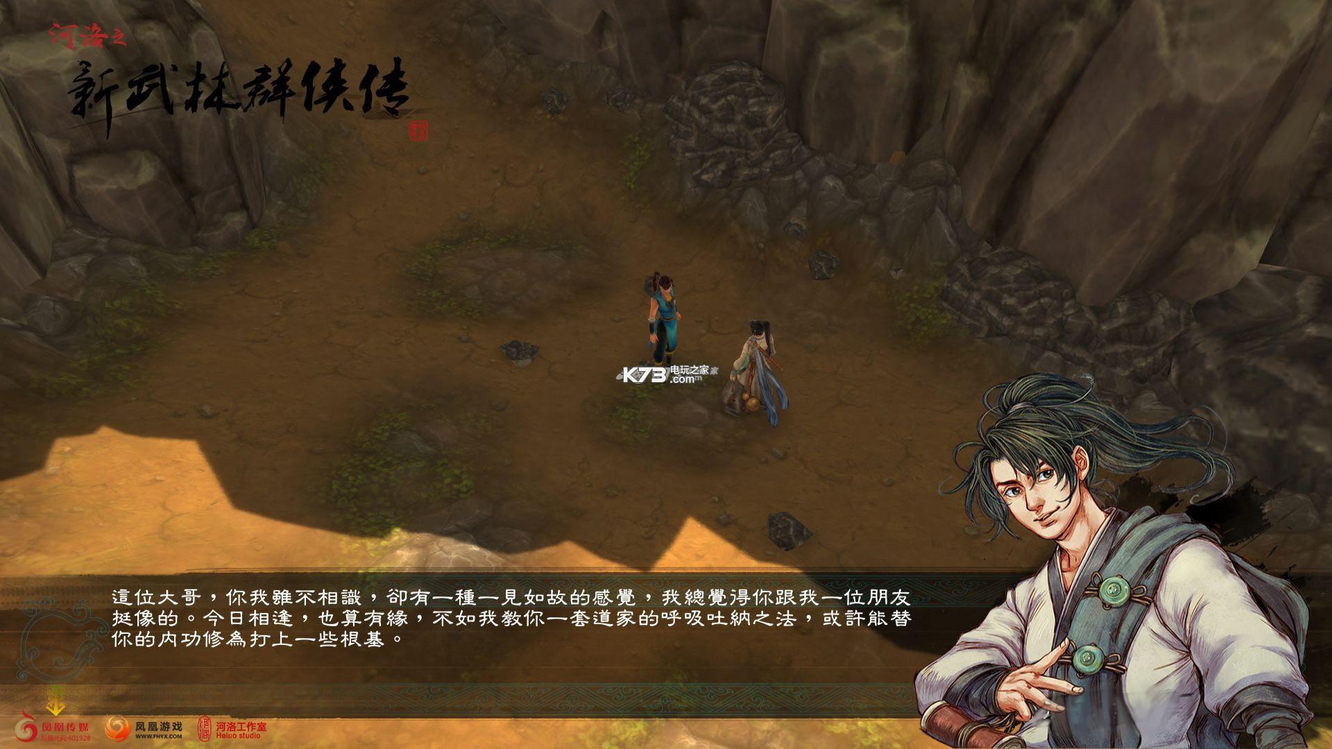 侠客风云传碧血丹心 v1.0.2.7 纯净mod下载 截图