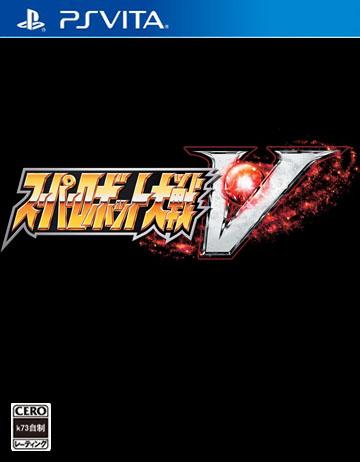 超级机器人大战v 日版下载
