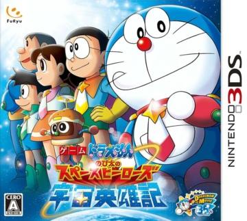 哆啦A梦大雄的宇宙英雄记汉化版下载