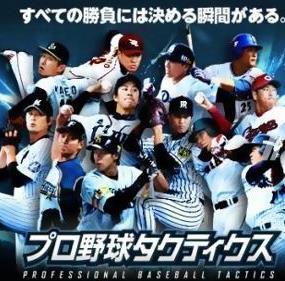 职业棒球战略安卓版下载