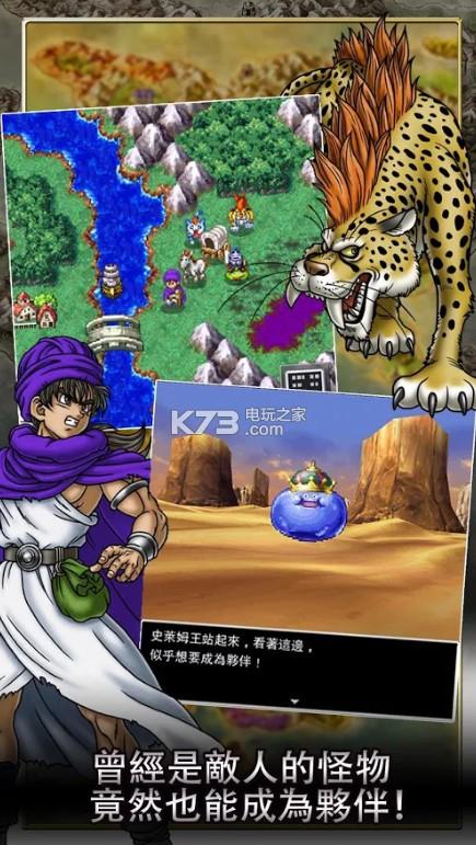 勇者斗恶龙5 v1.0.1 免费版下载 截图