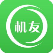 机友精灵app官网下载v1.1.0