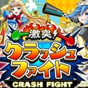 激突!Crash Fight安卓下载v1.3.1