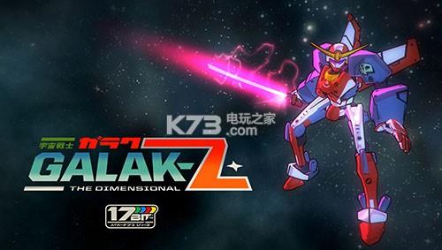 Galak Z变形 v1.0 中文破解版下载 截图