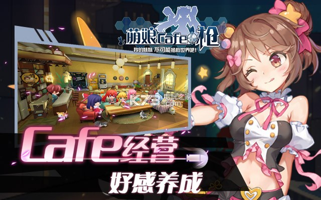 少女咖啡枪 v1.16.1 官网下载 截图