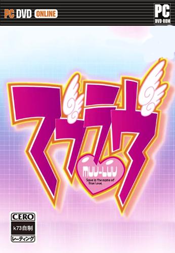 Muv-Luv 中文硬盘版下载
